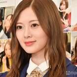 白石麻衣、乃木坂46卒業後初ブログ更新 卒コン前に感じていた不安・メンバー&ファンへの愛語る