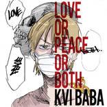Kvi Baba、4th EP『LOVE or PEACE or BOTH』が11月17日(火)にリリース決定
