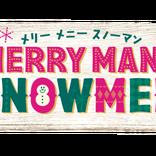 【サーティワン】なくなり次第終了!たくさんの雪だるまが登場する「MERRY MANY SNOWMEN」キャンペーン | News