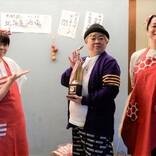 モリ夫の大好物「北海道のタチ」とは? ボルサリーノ関&minokamoの料理イベント