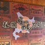 札幌の人気ラーメン「白樺山荘」 コク深さ×あっさりが共存する珠玉の旨味