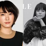 新垣結衣と多部未華子はなぜ「共演NG」なのか? 犬猿の仲を噂される女優たち