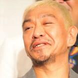 松本人志、井上尚弥から「敬語はやめて」に動揺 微笑ましい関係に「年末『ガキ使』で松っちゃんにタイキックを!」の声