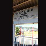 和歌山県・甘露寺が『鬼滅の刃』聖地に 駅前から漂う「恋の香り」がエモすぎる