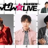 「だんぜん!!LIVE」が、Takuya IDE・SANGWOO(Niiisan's)・平岡優也を迎えて単独無観客生配信ライブを開催