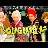 『有吉の壁』KOUGU維新のバズりっぷりが凄い!楽曲1位に音楽番組まで…2.5次元ファンも認めざるを得ない