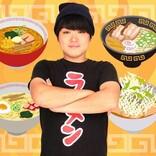すすりたい「カップ麺」厳選5。下手な店より本格派!  この進化をズルっと体感!  / ラーメンYouTuber・SUSURU