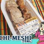 セイコーマートの「焼き鳥」は豚串入り! 素材の味に注目の激ウマおつまみ