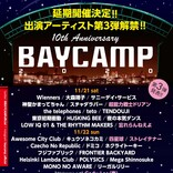 『BAYCAMP 2020』、ヘッドライナーはスチャダラパーとキュウソネコカミに決定