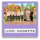 【ニュースを振り返り】11/2(月)~4(水):音楽ジャンルのおすすめ記事