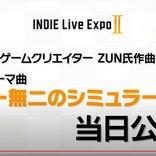 11月7日放送のインディーゲーム情報発信番組「INDIE Live Expo II」 ZUN氏が手掛ける番組テーマ曲『唯一無二のシミュラークル』公開を予告