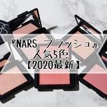 【売れ筋人気5色】『NARS ブラッシュ』の人気5色を徹底レビュー!