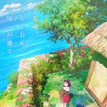 柏葉幸子の小説が原作のアニメ映画『岬のマヨイガ』2021年公開決定 ティザービジュアル&ティザーPV 公開 スタッフコメントも到着
