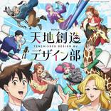 TVアニメ『天地創造デザイン部』、文化庁・国立科学博物館とのコラボが決定