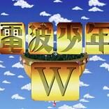 伝説的バラエティ『電波少年』がWOWOWで新たにスタート! 総合演出は土屋敏男