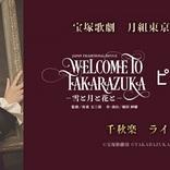 宝塚歌劇 月組東京宝塚劇場公演 『WELCOME TO TAKARAZUKA -雪と月と花と-』『ピガール狂騒曲』 千秋楽ライブ中継の開催が決定