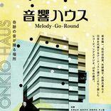 コブクロ、スキマスイッチ、DAOKO、尾崎世界観ら23名が思いを語る 映画『音響ハウス Melody-Go-Round』応援コメントを公開