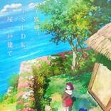 柏葉幸子『岬のマヨイガ』2021年アニメ映画化決定 ティザービジュアル&PV公開