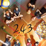 ノイタミナ新作『2.43』石川界人、天﨑滉平が出演決定!本PV&新規ビジュアルも解禁