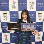 SKE48 斉藤真木子、生まれ育ったまち 「チーム東大阪アンバサダー」に就任