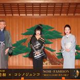 """観世清和の「能」とコシノジュンコの「ファッション」が融合、『""""継承される伝統と現代の融合""""』記者発表レポート~公演のライブ配信も決定"""