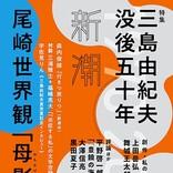クリープハイプ尾崎世界観の小説『母影』が『新潮』12月号に掲載