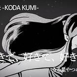 倖田來未、自身が大ファンの『うる星やつら』とコラボレーション