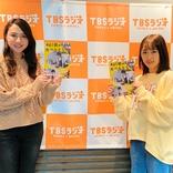 工藤遥、8日放送のTBSラジオ「プレシャスサンデー」にゲスト出演 モー娘。時代のエピソードも!?