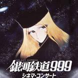 『劇場版銀河鉄道999』シネマコンサートを東阪で上演! ゲストにタケカワユキヒデが参加