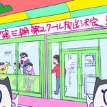 『おそ松さん』第3期、第2クールが2021年1月放送決定、描き下ろしビジュアル到着 BD&DVDの特典内容を一部公開