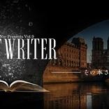 猪野広樹、生駒里奈、的場浩司が出演 西田大輔による新作オリジナル舞台『GHOST WRITER』の上演が決定