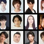 猪野広樹・生駒里奈ら出演、西田大輔の新作舞台『GHOST WRITER』上演決定
