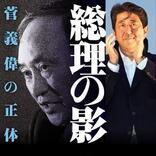 菅義偉・新内閣総理大臣の知られざる生き方に迫る! かつては住み込みで働いた経験も...