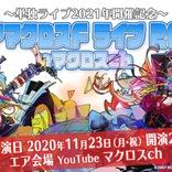 『マクロスF』10年ぶり単独ライブ2021年開催決定 記念に『#エアマクロスF ライブ 2020』11月23日YouTubeで無料配信