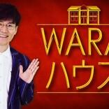 南原清隆MCで芸人たちがお笑いサバイバルバトル『WARAハウス』