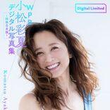 小松彩夏 既発デジタル写真集を1冊にした合本版リリース、221ページに魅力凝縮