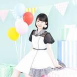 東山奈央、12月5日・6日開催10周年記念ライブのオンラインライブ配信が決定