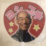 富野由悠季監督の7作品 主題歌・サントラのサブスクリプション解禁!静岡の「富野由悠季の世界」展は11月8日まで