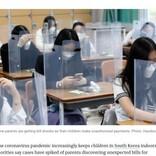 夫婦の口座から突如消えた1200万円、原因は11歳娘が利用したアプリの課金代(韓国)