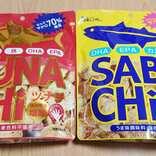 【実食ルポ】SNSでも話題のサバチとツナチ!魚の栄養がたっぷり摂れるチップス