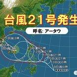南シナ海で台風21号発生 今後24時間以内に新たな台風発生も