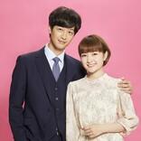 葵わかな&竹財輝之助W主演、20歳差の胸キュン結婚生活を描く『年の差婚』実写ドラマ化