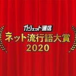 年末恒例『ガジェット通信 ネット流行語・アニメ流行語大賞2020』開催!ノミネートワードを大募集!!