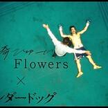 石崎ひゅーい、映画『アンダードッグ』の主題歌「Flowers」映画版MVを公開