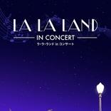 『ラ・ラ・ランド』シネマ・コンサートの再々演が決定 大阪、東京にて開催