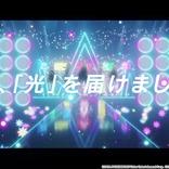 『ラピスリライツ』花澤香菜・南條愛乃・雨宮夕夏・上坂すみれ ・佐倉綾音が歌唱する伝説のユニット「Ray」新曲「HYBRID」フルサイズMVを公開