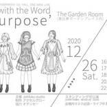 We=MUKASHIBANASHI、年末に恵比寿ガーデンルームにてホールワンマンの開催が決定