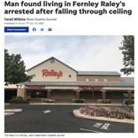 空き部屋で食べ放題…スーパーの天井裏で生活していた男が逮捕(米)