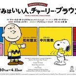 チャーリー・ブラウン役は花村想太、スヌーピー役は中川晃教 『きみはいい人、チャーリー・ブラウン』の再演が決定