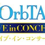 森公美子、小池徹平、大野拓朗、木下晴香が出演 『#OrbTALK LIVE in CONCERT』の開催が決定